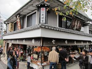 清水坂、産寧坂(三年坂)の七味屋