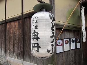 湯豆腐奥丹 清水寺の近く産寧坂