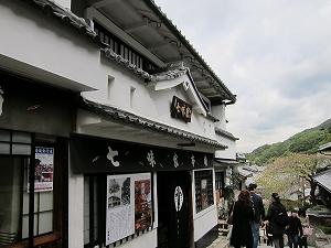 産寧坂(三年坂)と七味屋